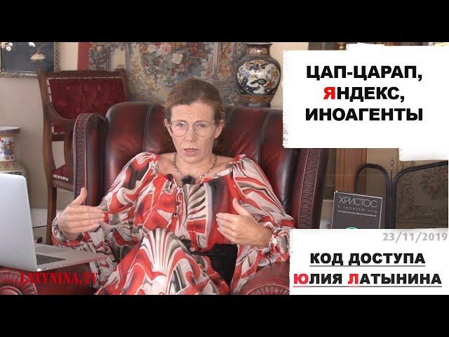 Юлия Латынина / Код Доступа / 23.11.2019/ LatyninaTV /