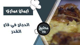الدجاج في قاع القدر - ايمان عماري