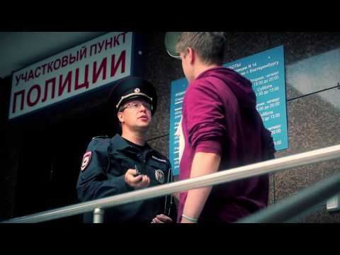 Полицейский, не предавай!