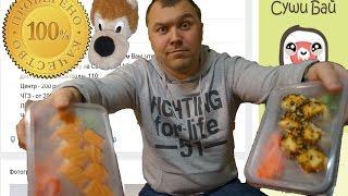 Обзор доставки №3 СУШИ БАЙ Челябинск ЗАКАЖЕМ ПОЕДИМ
