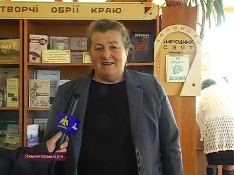 Зустріч з Оксаною Тебешевською відбулася у Рожнятівській бібліотеці