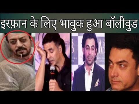 Bollywood Reaction on Irfan's Neuro-Endocrine Cancer|| Emotional Reaction|| Irfan Khan