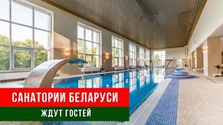 Санатории Беларуси открыли свои двери для россиян