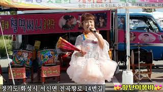 전곡항 공연안내 명품각설이 향단이품바 2020.9.30…
