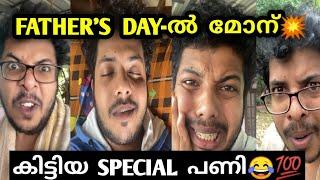 മോന് കിട്ടിയ പണി | Father's day special | Malayalam vine | by ♎ librazhar