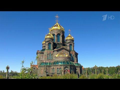 В подмосковной Кубинке открыли Главный храм Вооруженных сил России.