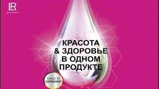 Красота и здоровье в одном продукте LR | Вебинар | Ирина Бабахова
