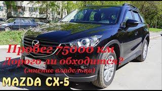 75000 Километров На Mazda Cx-5 Дорого Ли?