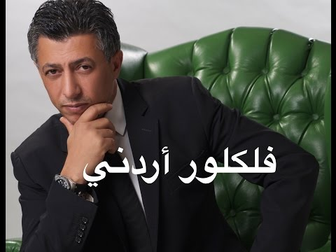 عمر العبداللات - ميكس فلكلور أردني