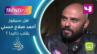 هل سيفور احمد صلاح حسني بقلب داليدا؟