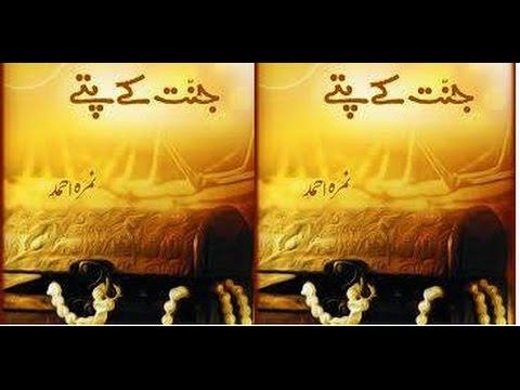 Jannat K Pattay Complete Novel Pdf