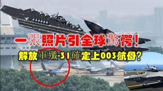 一張照片引全球驚愕,解放軍殲 31確定上003航母?F35C遭遇最強大對手【前沿哨所】
