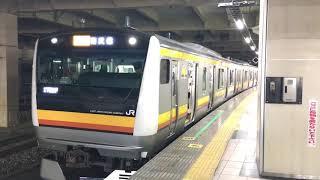 E233系8000番台 南武線 立川発車