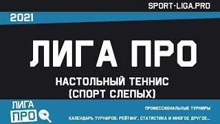 Настольный теннис (спорт слепых). Лига Про. Хабаровск. Турнир 28.06.2021г.