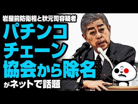2020年1月5日 岩屋毅氏と秋元司氏がパチンコチェーン協会から除名が話題