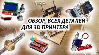 3Д принтер своими руками DIY , обзор деталей