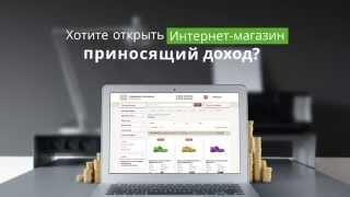 Почему выгодно заказывать Интернет-магазин в Мегагрупп.ру(Хотите создать Интернет-магазин? Компания Мегагрупп.ру предлагает сайты со всеми необходимыми функциями..., 2014-11-10T08:07:21.000Z)