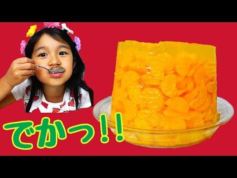 でかっ!!巨大な缶詰まるごとみかんゼリーを作ったよ!himawari-CH