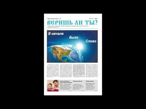 """Газета """"Веришь ли ты"""", №1(50), 2019"""