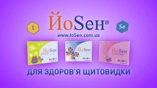 Комбінація йоду і селену для щитовидної залози. ЙоСен - для здоров'я щитовидки краще йод та селен