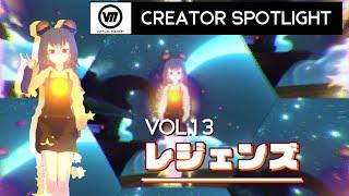 【Vket】クリエイター スポットライト Vol.13『レジェンズ』