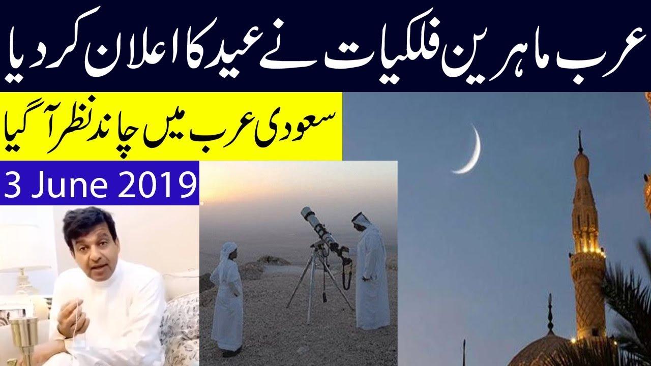 Saudi Arab Ne Eid Ka Elan Kardia   Eid Ka Chand Nazar Aa Gaya   Eid Ul Fitr  2019 In Saudi Arabia