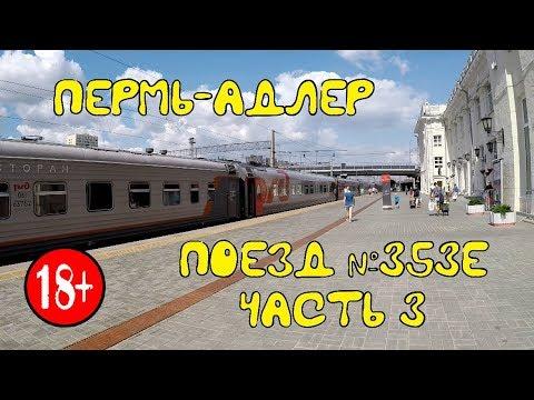 Поездка на поезде №353Е Пермь-Адлер. Саратов, Волгоград, Тихорецкая