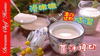 薑汁撞奶必勝秘訣!新手一次學會,超簡單滑嫩咕溜的薑汁撞奶啊!Homemade Ginger Milk Curd Recipe | 夢幻廚房在我家 ENG SUB