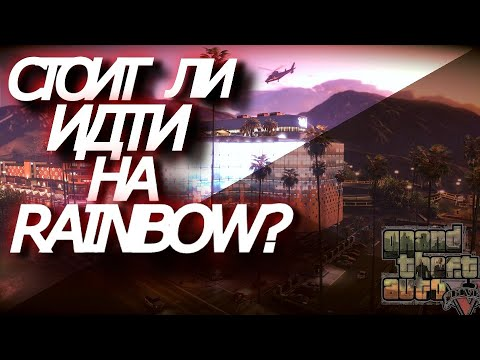 Новый сервер RAINBOW GTA 5 RP, тебе все это надо ли?