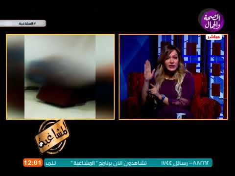 المشاغبة| شيماء جمال تكشف بالدليل تعرض هنا للاغتصاب من جدها وخالها