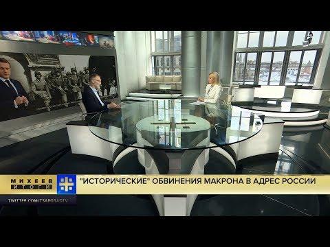 Замалчивали 70 лет: Михеев предупредил поляков, что русские устали молчать