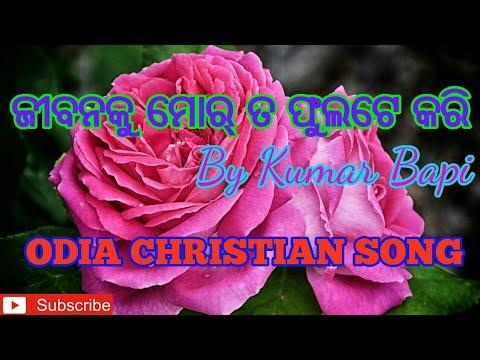 ଜୀବନକୁ ମୋର୍ ତ ଫୁଲଟେ କରି.....by Kumar Bapi....By Christian Gospel's Song