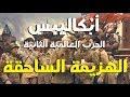 أجندة | أبُكاليبس الحرب العالمية الثانية الحلقة الثانية (الهزيمة الساحقة) HD