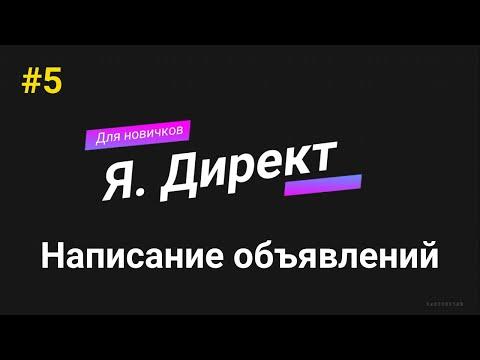 Написание продающих объявлений с высоким CTR Яндекс Директ (поиск).