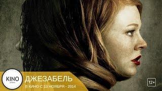 Джезабель (2014) Дублированный трейлер