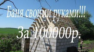 видео Как построить баню из блоков