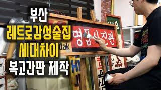 부산 핫한 레트로술집 '세대차이' 옛날 …