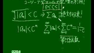 コーシー アダマール 級数収束判定法