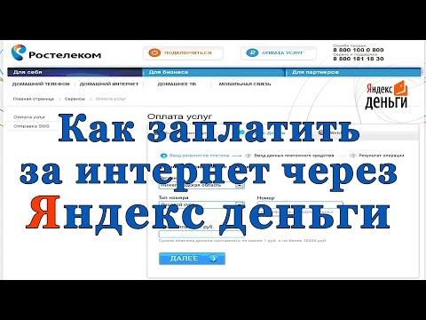 Ростелеком в Ярославле - информационный портал об услугах