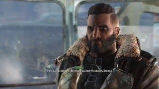 Fallout 4 125 - Слепое предательство