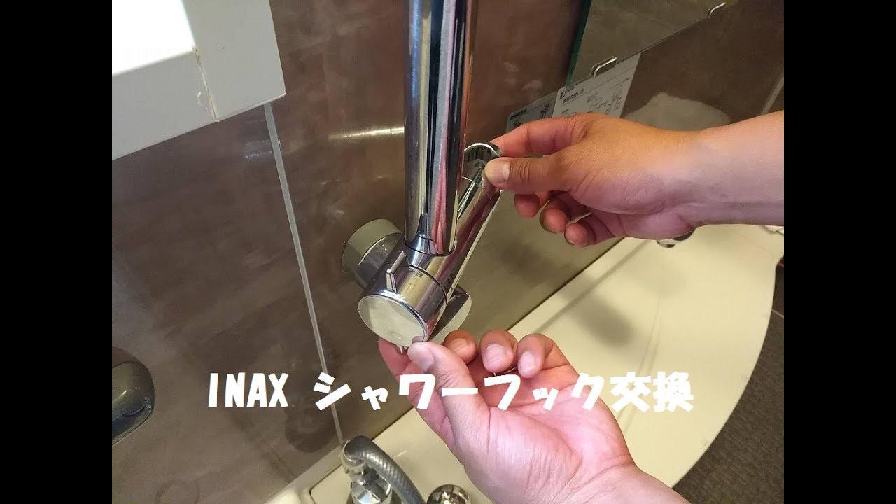 シャワー フック inax