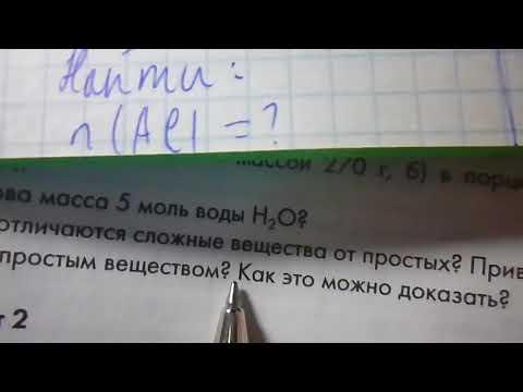 Контрольная работа первая, Вариант 1 - номер 7, .Гдз по химии 8 класс,  кузнецова, лёвкин, §1.