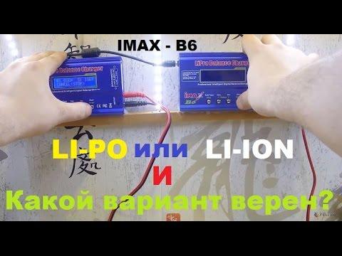 Imax B6 и выбор правильного режима зарядки li-ion аккумуляторов чтобы их не угробить!
