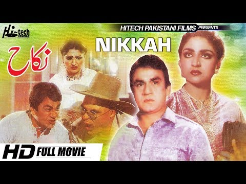 NIKKAH (FULL MOVIE) - ALI EJAZ, ANJUMAN, NANNA & RANGEELA - OFFICIAL PAKISTANI MOVIE