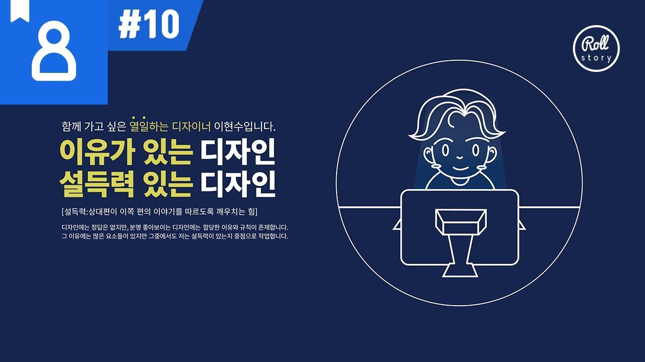 포트폴리오 피드백 #10 - 우디의 찐 제자가 만든 포트폴리오! by.이현수