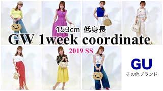 最近の春服購入品で1週間コーデ♡GU&その他ブランド