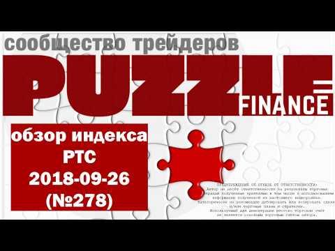 Обзор и торговый план по фьючерсу на индекс РТС на 2018-09-26  (№278)