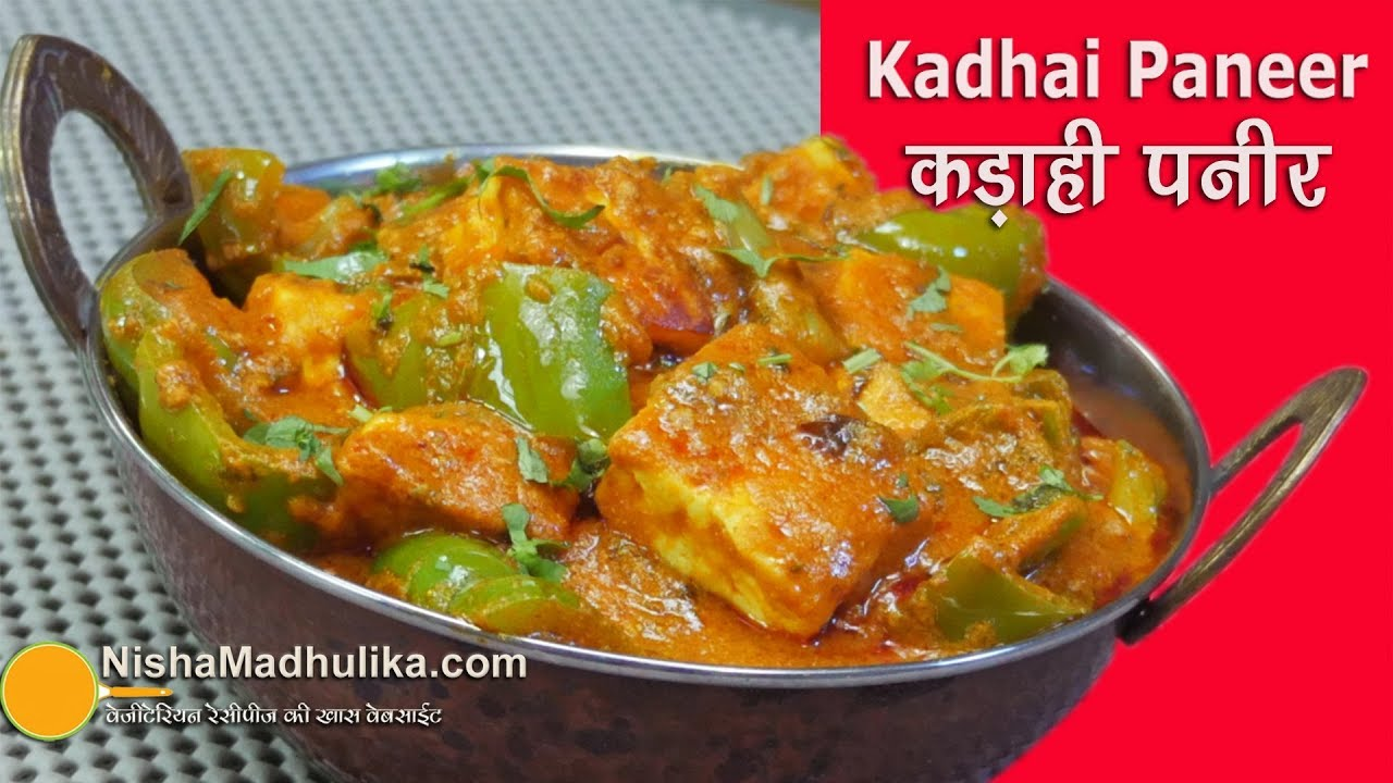 Kadai Paneer Recipe Spicy Kadhai Paneer Curry With Thick Gravy