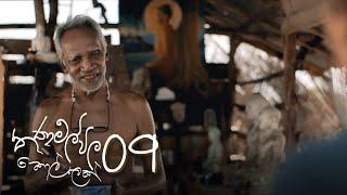 Thanamalvila Kollek | Episode 09 - (2020-02-16) | ITN Thumbnail