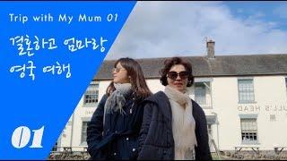 결혼하고 엄마랑 영국여행 - 01 (Trip with …